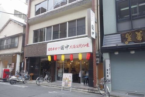 たまに行くならこんな店 千代田区初の串かつ田中が水道橋駅近くに「串かつ田中 水道橋店」としてオープン、早速串かつ田中初体験を済ませてきました