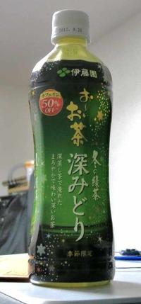 今日の飲み物 季節限定「お~いお茶冬の緑茶深みどり」