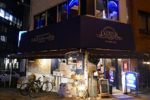 たまに行くならこんな店 日本最古のオイスターバーらしい「東京オイスターバー」で、豪華に生牡蠣や創作料理などを食べ尽くしてきました!
