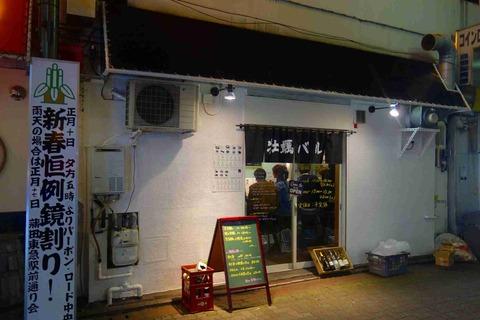 たまに行くならこんな店 年末にさくっと牡蠣バルに行き牡蠣と豚肉とのマリアージュを楽しんできました