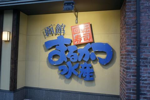たまに行くならこんな店 函館で人気の観光地なベイエリア付近にある「回転寿司函館まるかつ水産 本店 」は、地の魚を使ったお寿司や創作料理がウマイ!