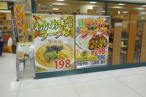 たまに行くならこんな店 仙台駅からすぐのところにある「大衆食堂 半田屋 東口BiVi店」は、新幹線に乗ってでも食べたくなる位にコスパの最高でビックリ! 味もお値段以上半田屋です。