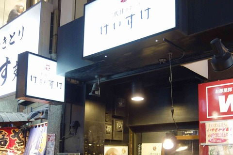 たまに行くならこんな店 エビ風味のスープと平打ち麺との相性がよくワンタンもぷりぷり旨い「けいすけ高田馬場本店」は中々上品な味わいでした
