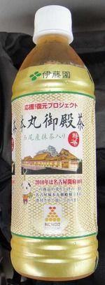 今日の飲み物 応援!復元プロジェクト 本丸御殿茶 西尾産抹茶入り 緑茶