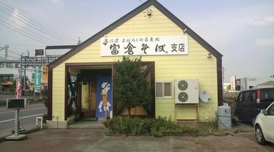 たまに行くならこんな店 奥信濃幻の蕎麦処 富倉そば支店