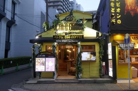たまに行くならこんな店 横浜中華街にオープンした「カフェジャン」で、コーヒーの苦味、エッグクリームの濃厚なウマさがダブルで楽しめる「ベトナムエッグコーヒー」を飲み干す