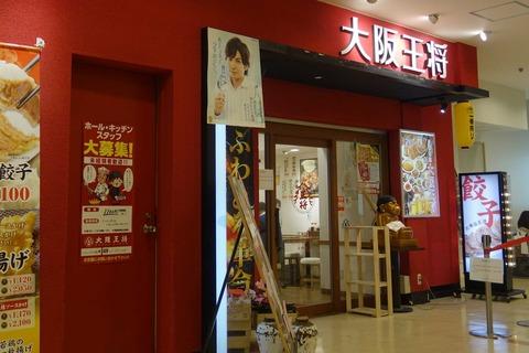 たまに行くならこんな店 最近出来たのか?久々にサンシャインシティに行って見つけた「大阪王将サンシャインシティ店」はサンシャイン観光ついでにサクッと餃子を頂けます