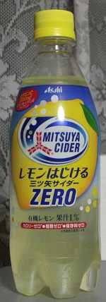 今日の飲み物  MITSUYA CIDER レモンはじけるZERO