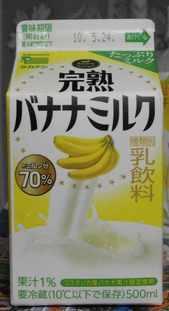今日の飲み物 完熟バナナミルク