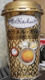 今日の飲み物 世界kitchenからカラメル・オレ焦がした砂糖X塩・バター
