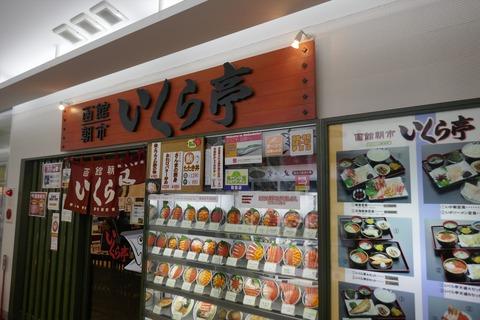 たまに行くならこんな店 函館駅前の「どんぶり横丁市場」にある「いくら亭」で、濃厚なウマさのうにと甘味がグッドなほたてが共演する「うにほたて丼」を食す!