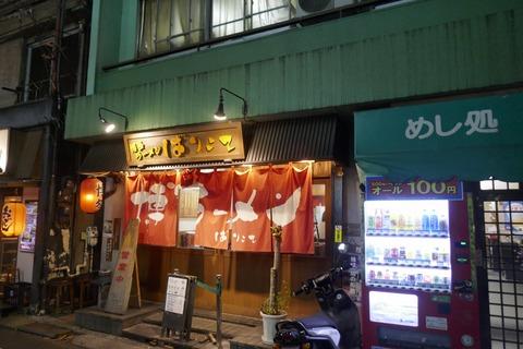 たまに行くならこんな店 シャバシャバ系豚骨ラーメン店「ばりこて高田馬場店」で、卵入りラーメンを食す!