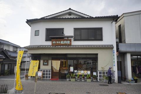 たまに行くならこんな店 豆田の町並みエリアの入口にある「待鳥松月堂」では、マシュマロ入りモナカ「天領」&そば饅頭を食す