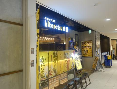 たまに行くならこんな店 石焼パスタが看板メニューな「石焼パスタ Kiteretsu食堂」では、熱々モッチモチな新感覚パスタがガッツリ楽しめます