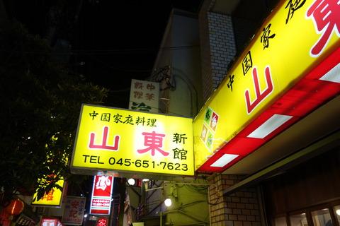 たまに行くならこんな店 横浜中華街の名店「山東 1号店」で、豆苗炒めと水餃子を食す!