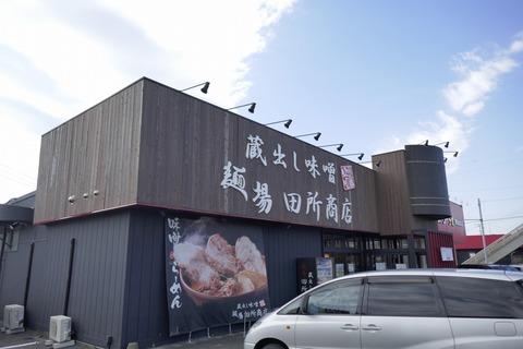 たまに行くならこんな店 味噌ラーメンで有名な「麺場 田所商店 潮来店」で、期間限定品の八丁味噌的な旨味が決め手な伊勢味噌ラーメンを食す!