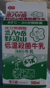 今日の飲み物 八ヶ岳野辺山低温殺菌牛乳