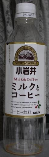 今日の飲み物 小岩井ミルクとコーヒー
