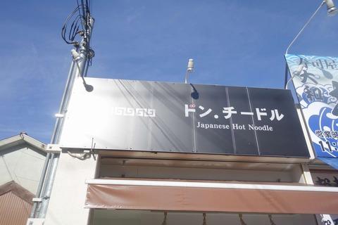 たまに行くならこんな店 奈良県の県庁所在地なのにお店の数が異様に少なく感じるJR奈良駅チカで激ウマ豚骨ラーメンといえば「ドン・チードル」です