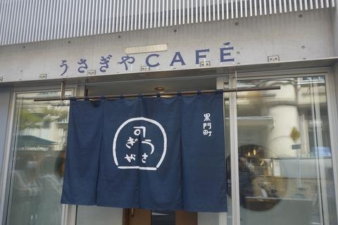 たまに行くならこんな店 人気カフェ「うさぎやカフェ」で、朝限定うさパンケーキ(どら焼き)を食べてきました