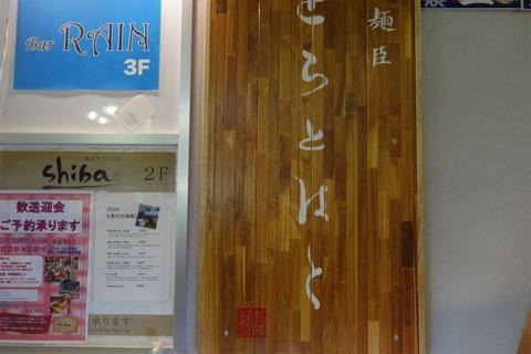 あの日行ったこんな店 ラーメン激戦区な高田馬場にあった「とらとはと」で、上品なウマさの「のり塩ラーメン」を食しました