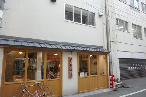 たまに行くならこんな店 上野駅チカで人気の「羊香味坊」で、羊串や羊餃子を交えてちょい飲みを楽しんでみた!