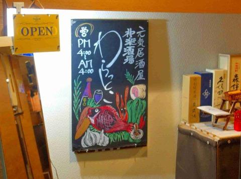 たまに行くならこんな店 神楽坂下近くの「神楽酒場わらっとこ」は和な雰囲気の料理が多いと思いきや和食とイタリアンが両方揃う和タリアンな居酒屋でした。