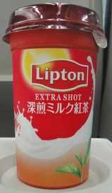 今日の飲み物 Lipton 深炒ミルク紅茶