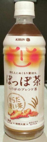 今日の飲み物 「あの花」の久川鉄道や機関車の「ぽっぽ」じゃないよ!「ぽっぽ茶」