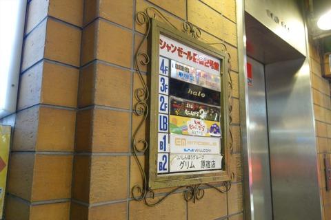たまに行くならこんな店 表参道駅や原宿駅、神宮前駅にも近い「じゃんがららーめん原宿一号店」で、じゃんがららあめんスタイルな油そばこと「まぜちゃん」を食らう!
