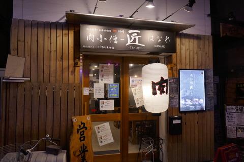 たまに行くならこんな店 川崎駅から楽々徒歩圏内な「肉小僧 匠 はなれ」で、上質なお肉やホルモンを焼肉で食す!