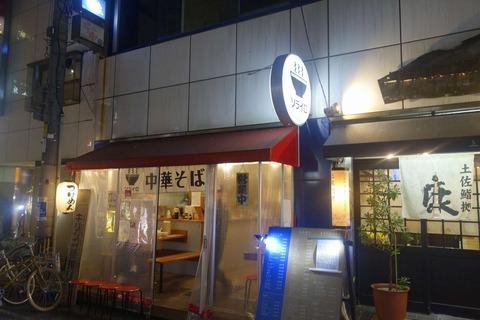 たまに行くならこんな店 都内有名ラーメン店「ソラノイロ」と遠目から見えそうな「ソライロ」では、水餃子&タンタン麺共にレベルの高い1食が楽しめます