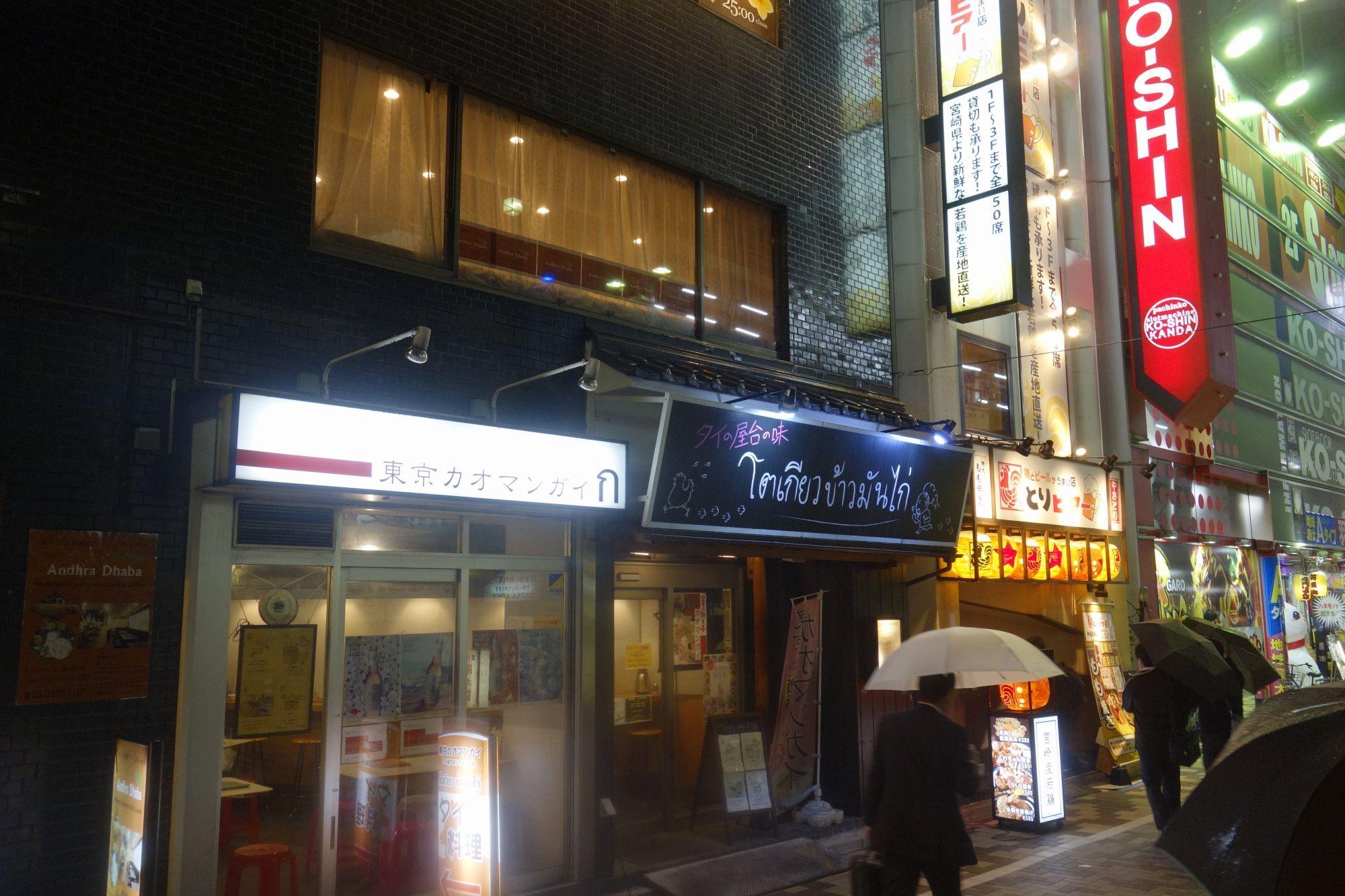 たまに行くならこんな店 お肉がカリッと揚がった新感覚カオ・マン・ガイと、ナンプラー風味の鶏もも肉のから揚げを、神田駅前にある「東京カオマンガイ」で食す