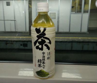 今日の飲み物 京都宇治辻利 宇治抹茶入り緑茶