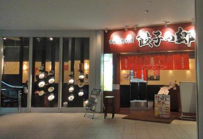 たまに行くならこんな店 NHNJapanがテナントとして入っているシンクパークタワーのレストラン街の餃子店「西安家郷料理 餃子の郷 」