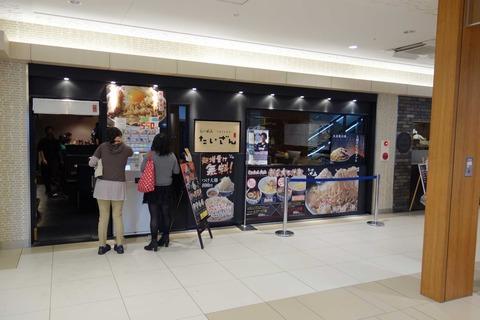たまに行くならこんな店 神田で楽しんだらぁめん大山の水戸版「らぁめん大山水戸店」に足を運んでみた物の、神田の時よりも味が劣っている点が残念でありました