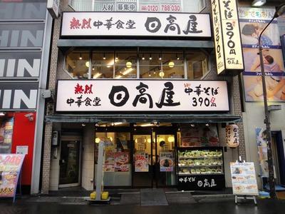たまに行くならこんな店 日高屋神田駅西口店