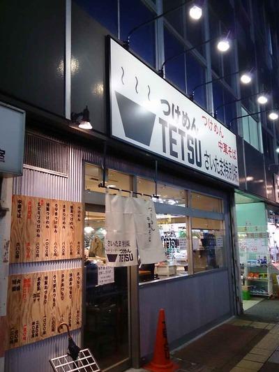 たまに行くならこんな店 さいたま特別版と名前がつくつけめんTETSU系のお店な「つけめんTETSUさいたま特別版」の混ぜそばが塩ウメェ!!