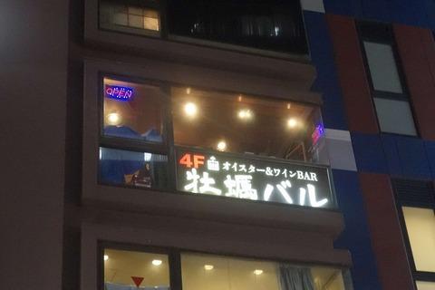 たまに行くならこんな店 京浜東北線沿線の中でもハイソタウン「山王地区」の最寄り駅な大森駅チカにある「牡蠣バル大森」は、オシャレにサクッと牡蠣と豚料理が楽しめるお店です