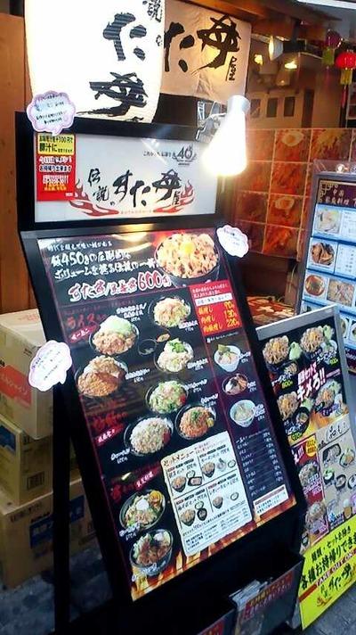 たまに行くならこんな店 スタミナ丼で有名なすた丼で牛タン丼780円を喰らう「伝説のすた丼屋神田西口店」