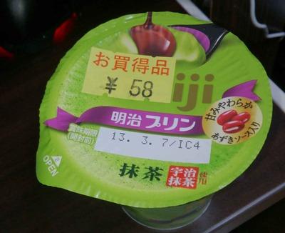 たまに買うならこんな商品 明治プリン抹茶は抹茶の爽やかな香りと程よい甘さを感じるトロリとした食感のプリンです