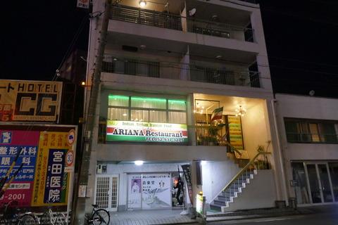 たまに行くならこんな店 パット見はインド料理店、実はアフガニスタン&イラン料理も楽しめる「アリアナレストラン」で、カプリパラウ、オロビア、マントゥを食す!