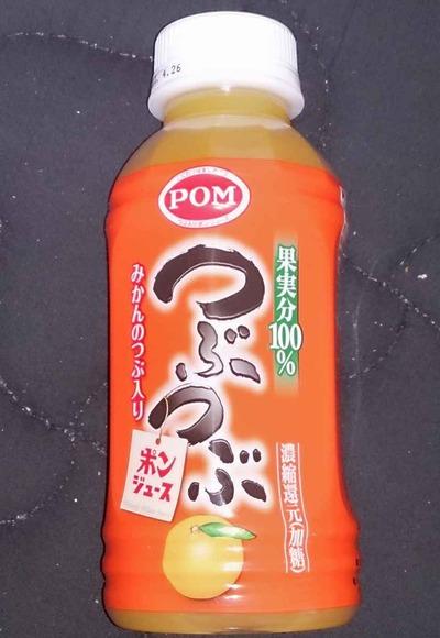 今日の飲み物 果実分100%つぶつぶポンジュースみかんのつぶ入りは、加糖は余計でしたがみかん感溢れる味わいで美味しいです。