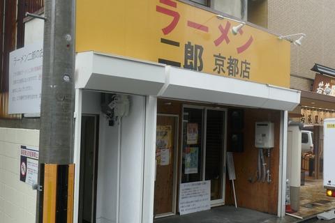 たまに行くならこんな店 京都のラーメンの聖地一乗寺にオープンした「ラーメン二郎 京都店」で、上品かつ安定感のある二郎を食す!