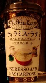 今日の飲み物 世界のKitchenから ティラミス・ラテ