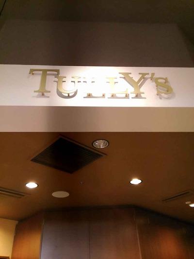 たまに行くならこんな店 イオン・レイクタウンの散策でつかれた時はレイクタウン内にある「タリーズコーヒー イオンレイクタウン越谷店」で一休み