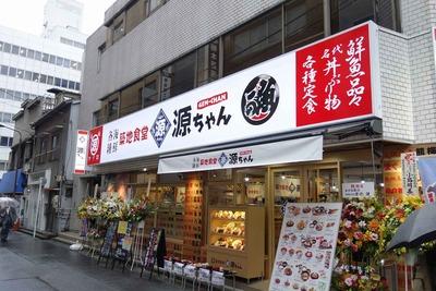 たまに行くならこんな店 カキフライが美味しかった築地食堂源ちゃん神田店で食べる煮魚定食は小骨が少々気になりましたが身が柔かうましでした