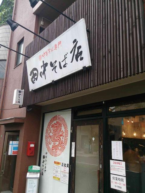 たまに行くならこんな店 足立区のエキトオ系ラーメン店の「田中そば店」は柔らかチャーシューが旨い!パンチの効いた風味の塩ラーメンが頂けるお店でした。