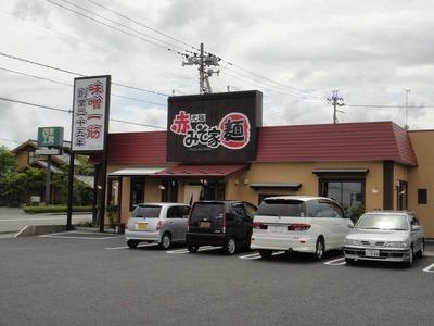 たまに行くならこんな店 高速道路のインターチェンジからも近い非白河ラーメンのお店の「元祖赤みそ家白河店」