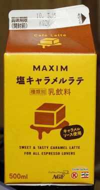 今日の飲み物 MAXIM塩キャラメルラテ